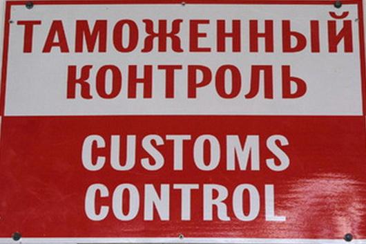 Продукты не облагаются таможенными пошлинами на пути из Крыма в Украину и обратно